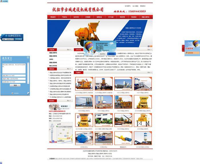 仪征古城机械www.yzgcjx.com.cn