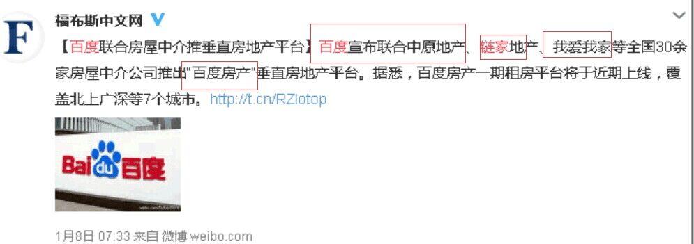 福布斯中文网官方微博