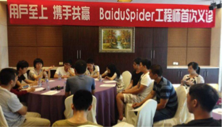新搜索的起点,Baidu Spider3.0时代终于到来!