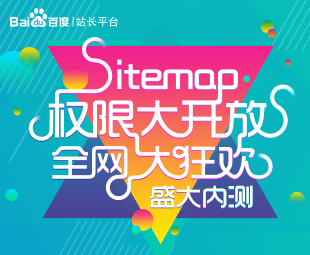 sitemap权限 百度sitemap 网站收录