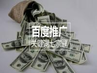 细数百度推广关键词七宗罪,烧钱都是因为它!