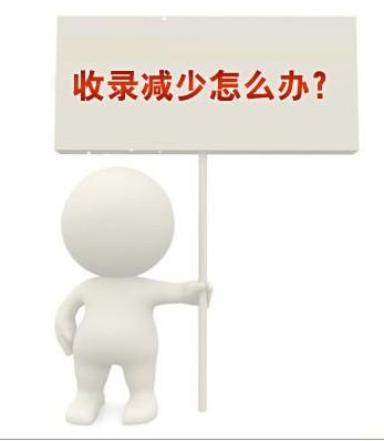 <a href=http://www.shyseo.cn target=_blank class=infotextkey>网站优化</a>收录减少怎么办?